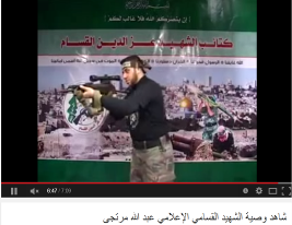 "Abdullah Murtaja, who is described as ""a fallen Izz al-Din al-Qassam Brigades media operative"" (Al-Shahid al-Qassami al-I'lami), reading his will (YouTube, October 30, 2014)."