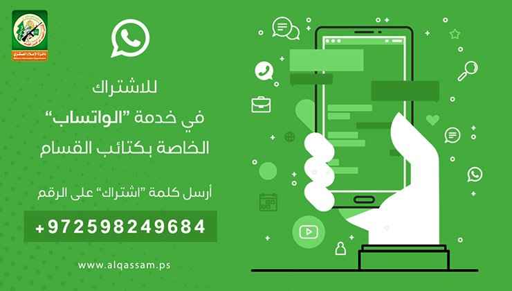 New WhatsApp service launched by Hamas' military wing (Twitter account of the Izz al-Din Qassam Brigades, April 14, 2018)