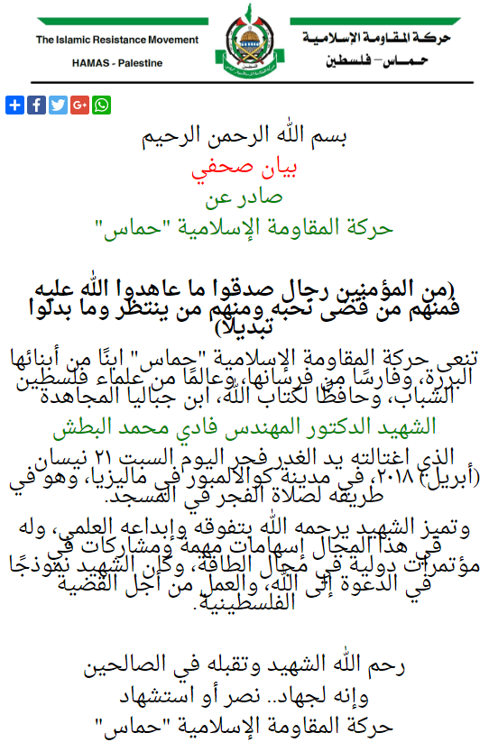 Notice issued by Hamas about the death of Fadi al-Batsh (Hamas website, April 21, 2018).