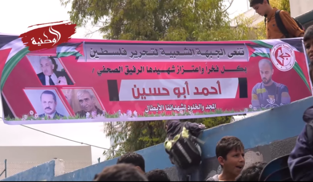 """PFLP Banner hung during the funeral of Ahmed Abu Hussein. The Arabic reads, """"The Popular Front for the Liberation of Palestine mourns, with pride and fortitude, its shaheed, its journalist, comrade Ahmed Abu Hussein"""" (al-Watania, April 26, 2018)."""