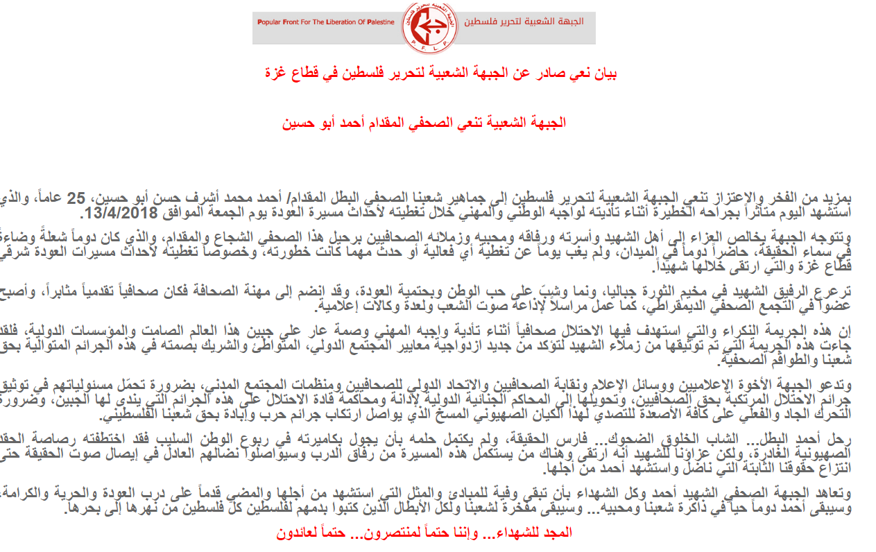 Formal death notice issued by the PFLP (PFLP website, April 26, 2018).