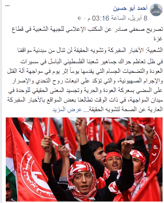 Ahmed Abu Hussein shared a posting of the PFLP's information bureau in the Gaza Strip, warning against issuing fake news in the PFLP's name (Facebook page of Ahmed Abu Hussein, April 8, 2018).