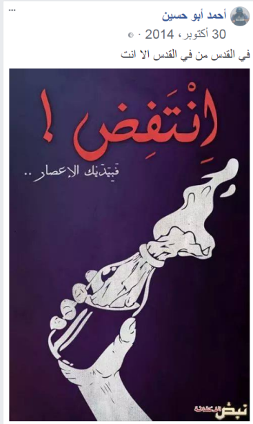 "Posting encouraging violence and throwing Molotov cocktails. The Arabic reads, ""Arise! The storm is in your hands..."" Ahmed Abu Hussein wrote, ""In Jerusalem there is [no one] except you"" (Facebook page of Ahmed Abu Hussein, October 30, 2014)."