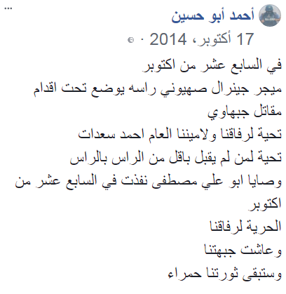 Posting praising the PFLP operatives who assassinated Rehavam Ze'evi (Facebook page of Ahmed Abu Hussein, Oct 177, 2014).