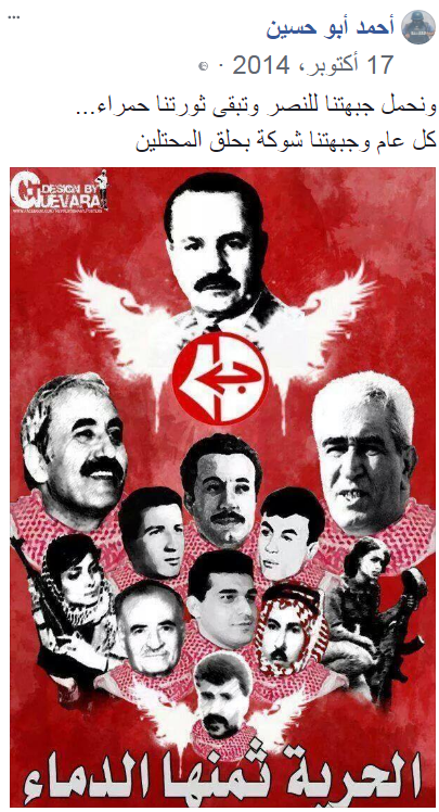 """Posting from Ahmed Abu Hussein's Facebook page for the anniversary of the assassination of Rehavam Ze'evi, Israeli Minister of Tourism. The post glorifies the PFLP, whose operatives carried out the assassination. The Arabic reads, """"We ascribe the victory to our [popular] front [i.e., the PFLP]. Our revolution will remain red...every year and our front is a fork [stuck] in the throat of the occupation"""" (Facebook page of Ahmed Abu Hussein, October 17, 2014)."""