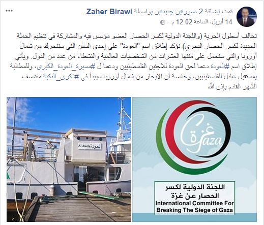 ‏‏A post by Zaher Birawi reporting on the ship and the flotilla's date of departure (Zaher Birawi's Facebook page, April 14, 2018).