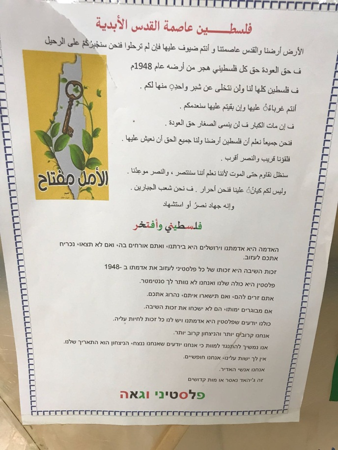 One of the leaflets attached to the kite, in Arabic and (poor) Hebrew