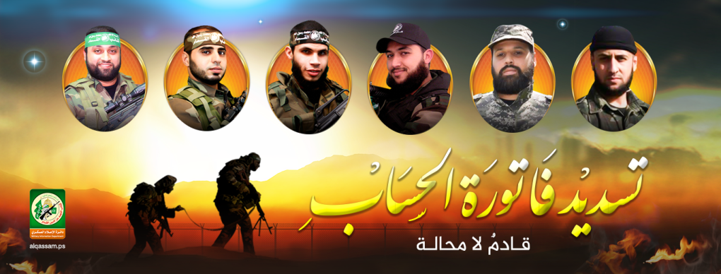 Poster published by Hamas's military wing in memory of the six operatives, containing a threat to Israel (website of the Izz Al-Din Al-Qassam Brigades, May 6, 2018)