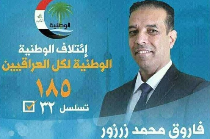 Election poster of Farouq Mohammad Zarzour, who was stabbed to death in his house by ISIS operatives (Al-Marjie, May 7, 2018)
