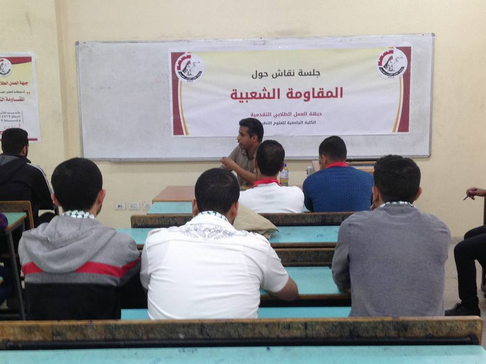 "Meeting of the PFLP student faction on the subject of ""Popular Resistance,"" as part of the preparations for the ""March of the Millions"" (Facebook page of the ""Great Return March,"" May 8, 2018)"