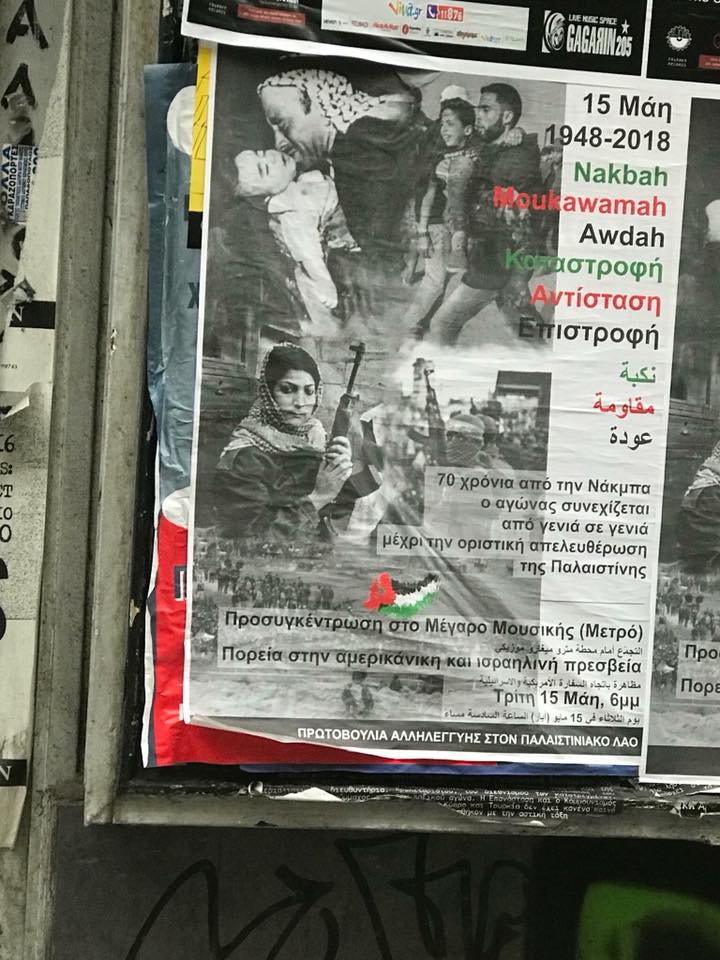 """The invitation to hold a protest demonstration marking Nakba Day in front of Israel's Embassy in Athens (Facebook page of the """"Great Return March,"""" May 10, 2018)"""
