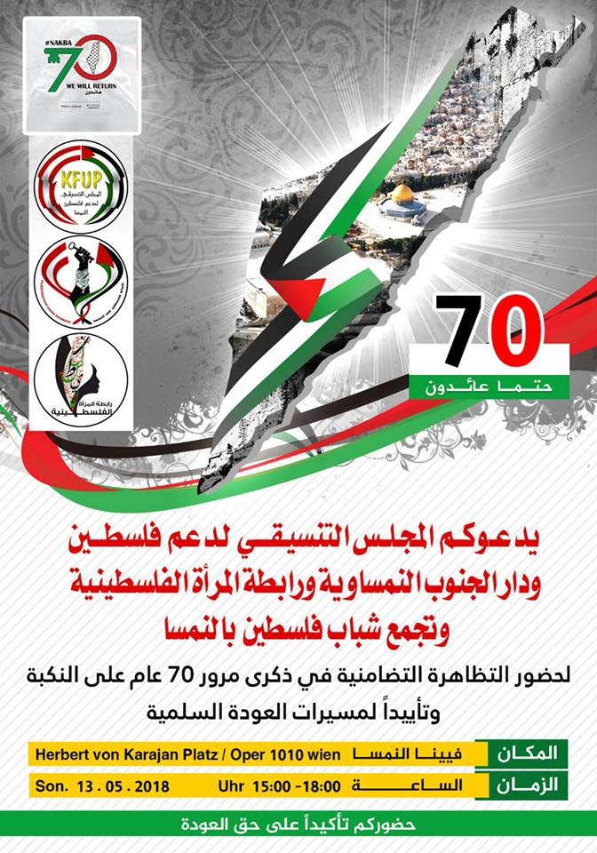 "The Facebook page of the ""Great Return March"" published an invitation by Palestinian organizations in Austria to participate in a demonstration in Vienna marking the 70the anniversary of the Nakba on May 13, 2018, between 15:00-18:00 (Facebook page of the ""Great Return March,"" May 10, 2018)"
