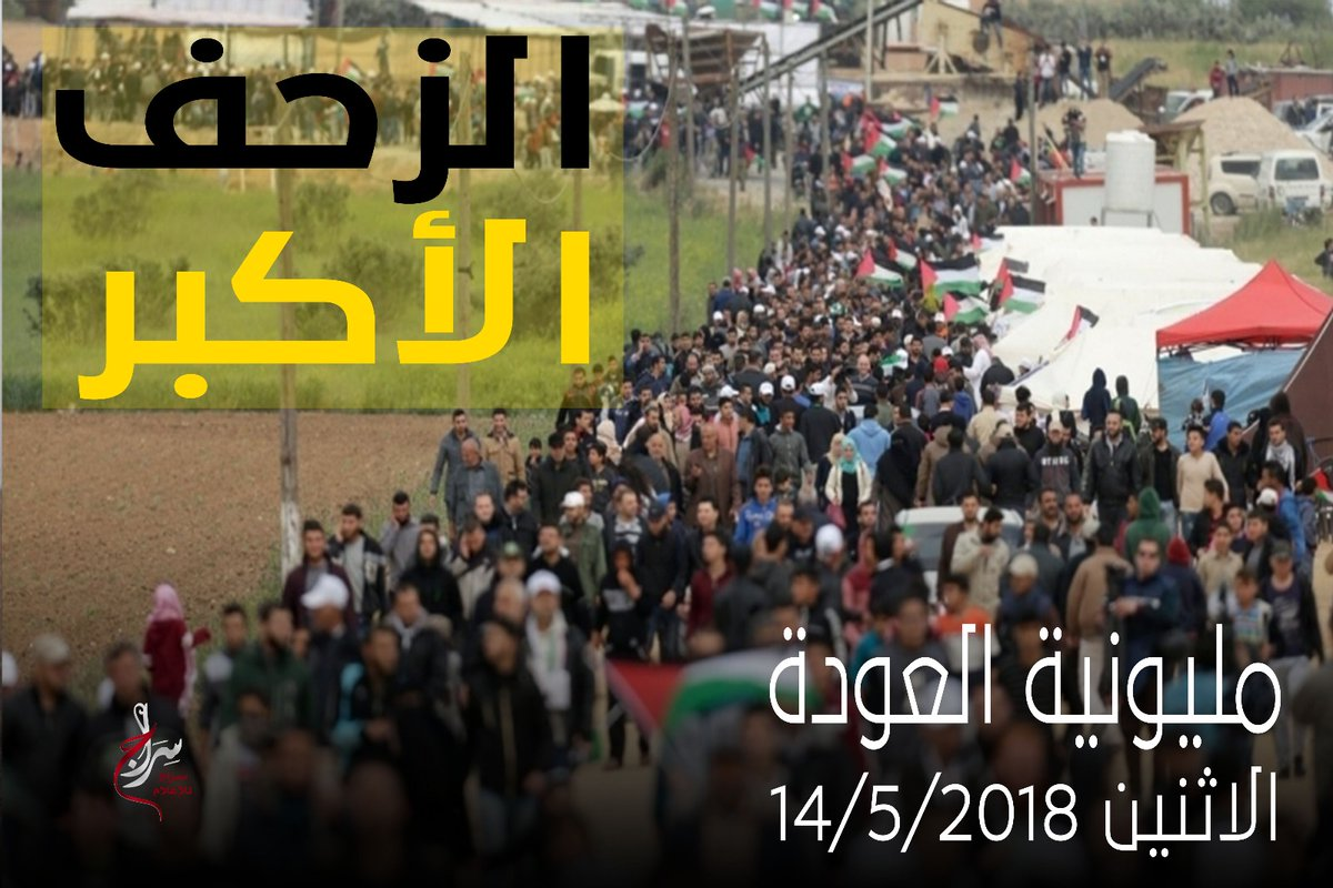"Notice posted to Hamas websites calling on Palestinians to join the ""March of the Million"" on May 14, 2018 (Twitter account of Safa, May 13, 2018)"