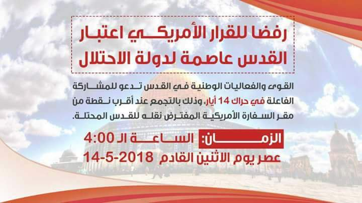 Notice calling on Palestinians to join the protest in Jerusalem, at the closest possible location to the new American embassy at 16:00 on May 14, 2018 (Twitter account of Palinfo, May 12, 2018)