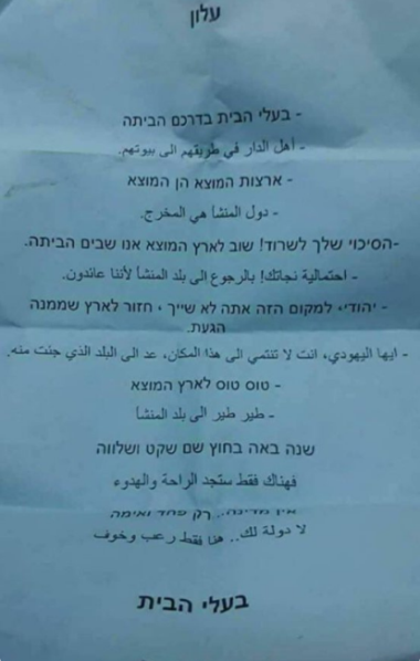 The notice distributed by Palestinians calling on Israelis living near the Gaza Strip to evacuate their homes (Twitter account of Samer, May 13, 2018).