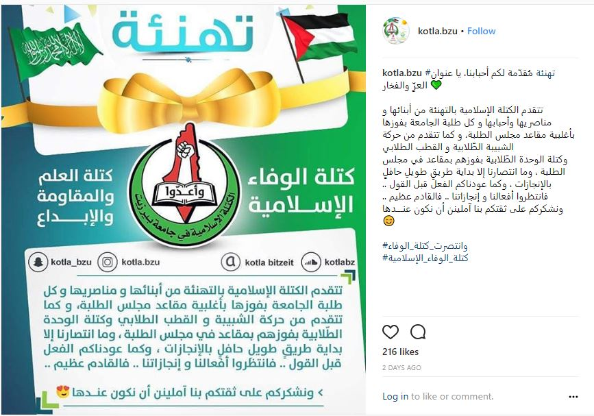 ‏‏The Hamas student faction in Bir Zeit University thanks those who voted for it (Islamic Bloc Instagram account at Bir Zeit University, May 10, 2018)