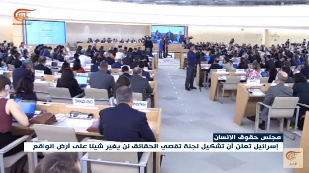 Meeting of the UN Human Rights Council in Geneva.