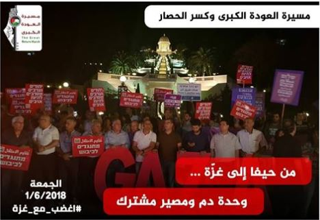 """A post announcing the slogan and the activities planned for June 1, 2018, with pictures from a demonstration held in Haifa supporting the Gaza Strip and accompanied by the hashtag """"#rage_with_gaza"""" (Facebook page of the """"""""the great return march,"""" May 26, 2018)."""