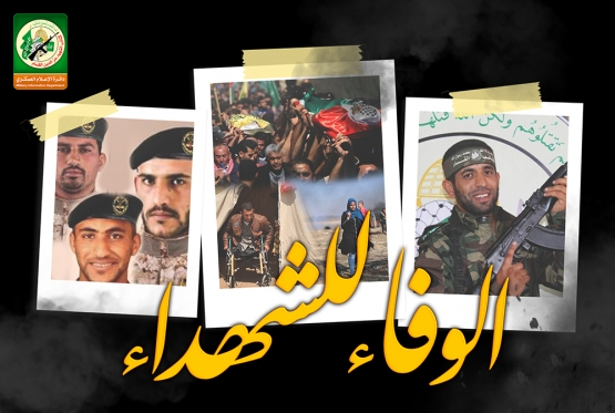 "From the website of Hamas' military wing. The Arabic reads ""Loyalty to the shaheeds,"" the name given to the first round of shelling by the Palestinian terrorist organizations. The pictures are of Hamas and PIJ operatives killed in IDF attacks on terrorist organization posts and during the riots held during ""return marches"" (website of Hamas' military wing, May 30, 2018)."