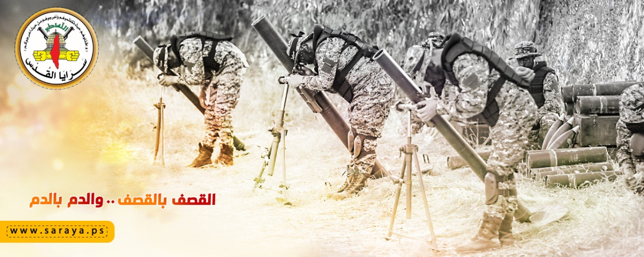 """A shelling in return for a shelling and blood in return for blood"" (website of the PIJ's military wing, May 29, 2018)."