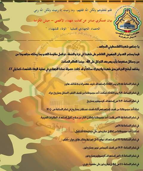 Claim of responsibility issued by the al-Aqsa Martyrs Brigade/al-Karama Army, a faction apparently affiliated with Muhammad Dahlan (al-Karama Army Facebook page, June 4, 2018).