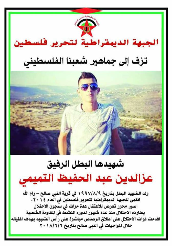 The death notice issued by the DFLP for Izz al-Din al-Tamimi (Facebook page of the Jenin branch of the DFLP, June 6, 2018).