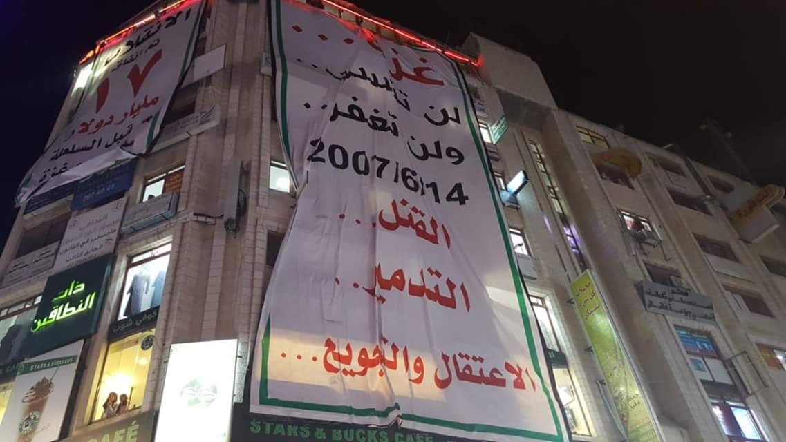 Signs hung on buildings in the al-Manara Square area, apparently by Fatah members.