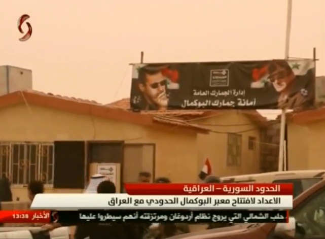 Recommissioning work in the area of the crossing (Syrian TV, March 29, 2018)