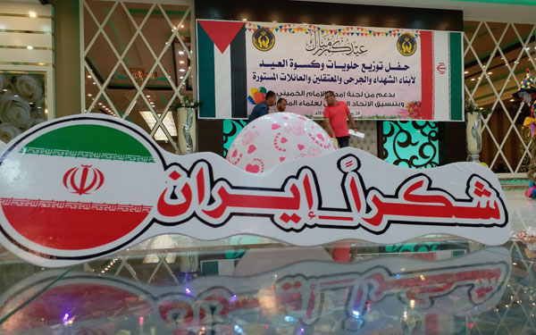 "A sign in front of the stage reading, ""Thank you, Iran"" next to the Iranian flag (Radio Tehran in Arabic, June 13, 2018)."