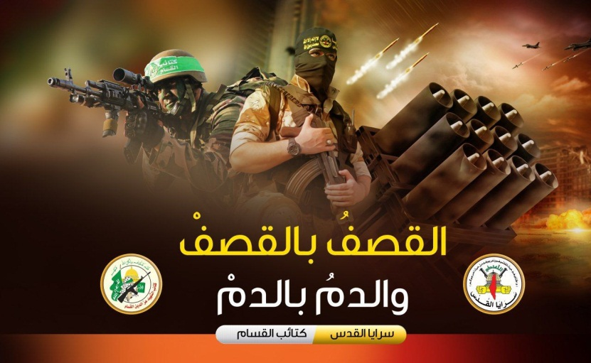 "Joint Hamas-PIJ military wing notice stressing the ""new equation"" of ""an attack in return for an attack and blood in return for blood"" (Telegram account of the Jerusalem Battalions, June 20 2018). It is similar to the notice also written in Hebrew (see first page)."