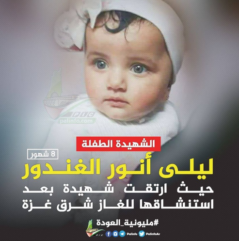 "Notice commemorating Layla Ghandour posted to Hamas' Facebook page. The Arabic reads, ""The shaheed, the baby Layla Anwar Ghandour, eight months old, who died as a shaheed after inhaling [tear] gas east of Gaza [City] #million_man_return[march]"" (Palinfo Facebook page, May 15, 2018)."