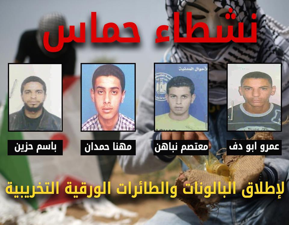 Hamas operatives involved in launching incendiary kites and balloons: left to right, Bassem Hazin, Muhana Hamdan, Mu'tassem Nabhan and Amru Abu Daf (IDF Facebook page for the Arabic media, June 24, 2018).