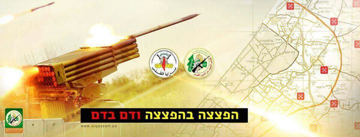 "Notice in Hebrew posted jointly by the military wings of Hamas and the PIJ. It reads, ""an attack [in return] for an attack and blood [in return] for blood"" (Twitter account of Adham al-Salmiya, June 20, 2018)."