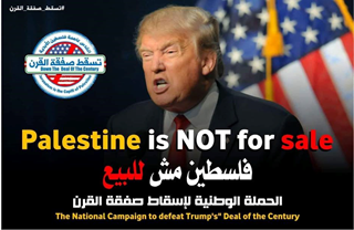 "Notice from the ""national campaign to overthrow the deal of the century."" It reads in Arabic and English, ""Palestine is not for sale""(Fatah Facebook page, June 29, 2018)."