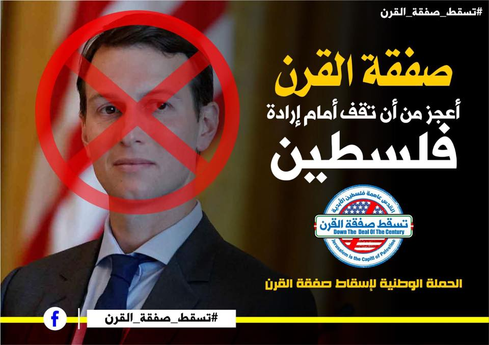 "Fatah notice with a picture of Jared Kushner. The Arabic reads, ""The deal of the century is too weak to stand in face of the willpower of Palestine"" (Fatah Facebook page, June 27, 2018)."