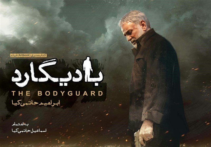 "The poster of the movie ""Bodyguard"" (Tasnim, October 26, 2016)"