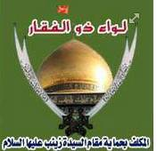 Logo of the Dhu al-Fiqar Brigade, showing two swords protecting the shrine of al-Set Zaynab. Defense of the shrine served as Hezbollah and Shi'ite militia religious justification for their intervention in the Syrian civil war (facebook.com).