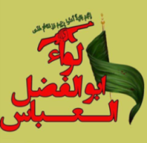 """The logo of the Abu al-Fadl al-Abbas Brigade. Over its name is a hand holding a rifle, above which is the Qur'an verse, """"They were young men who believed in their lord, and we gave them guidance in their current path"""" [Surah al-Khaf, verse 13]. Some of the Surah is part of the logo of the League of the Righteous, another Iraqi Shi'ite militia handled by Iran. Holding a rifle aloft with a Qur'an verse is also part of the logo of the IRGC and the Shi'ite organizations established by them, including Hezbollah in Lebanon."""