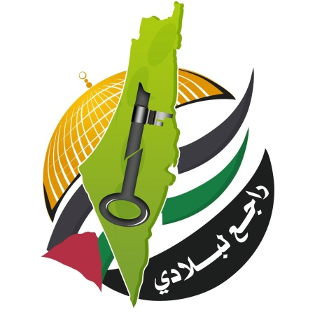 "The logo of the summer camps, ""I return my homeland."" It shows a key (the symbol of the ""return"" of the Palestinian refugees) on a map of ""greater Palestine"" (Facebook page of Hamas' central committee of the summer camps, July 14, 2018)."