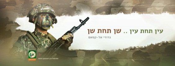 """The enemy will pay with his blood, an eye for an eye, a tooth for a tooth"" (Twitter account of Hamas' military wing, July 20, 2018)."