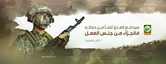 The threat issued by Hamas' military wing in Hebrew