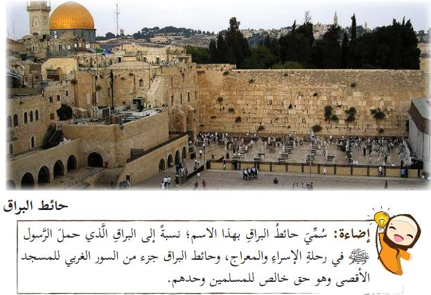 "Representing the Western Wall (al-Buraq Wall[1]) as sacred exclusively to Muslims: ""...the al-Buraq Wall is part of the western wall of al-Aqsa mosque and right to it belongs exclusively to Muslims"" (from the fifth grade textbook Islamic Education, part 1 (2017), page 54).[2]"