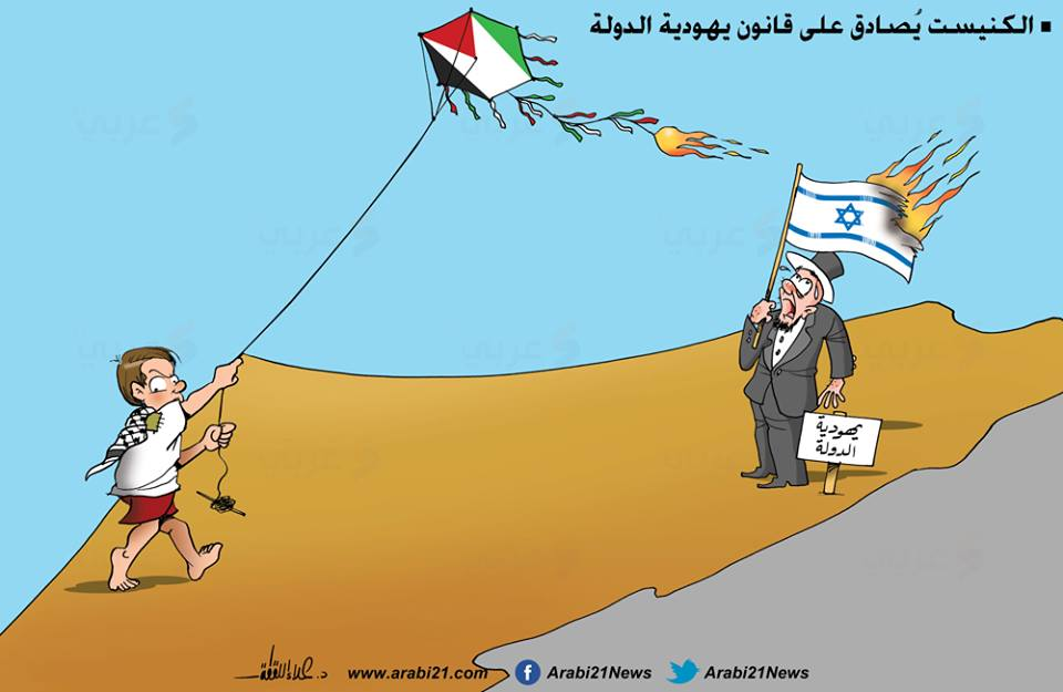 """Cartoon by Gazan cartoonist Alaa' al-Laqta commenting on the Israeli National Law. The Arabic reads, """"The Knesset confirms the law of the Jewish State"""" (Facebook page of Alaa' al-Laqta, July 20, 2018)."""
