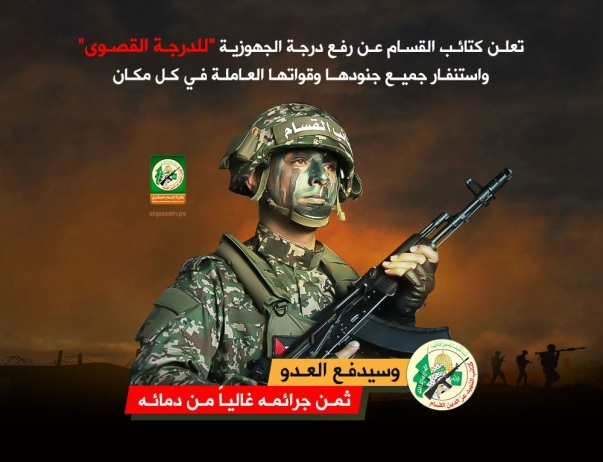 "Notice from Hamas' military wing announcing an increase in the level of alert and threatening that Israel will pay a high price in blood for its ""crimes"" (Hamas military wing website, July 26, 2018)."