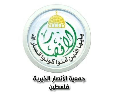 Logo of the Al-Ansar charity association in the Gaza Strip, which is used as a channel for Iranian fund transfers to the Gaza Strip for social activities supporting terrorism (Facebook page of the Al-Ansar charity association, January 18, 2015)