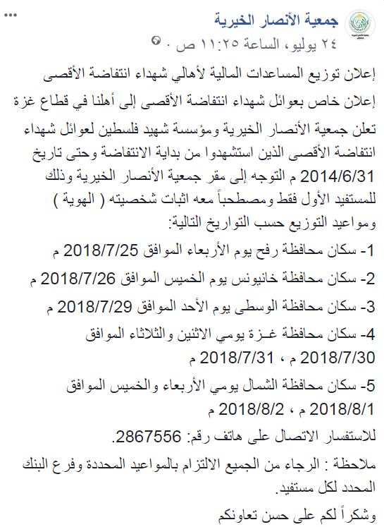 The notice on the distribution of aid to families of those killed since the beginning of the intifada until June 31, 2014 (Facebook page of the Al-Ansar charity association, July 24, 2018)