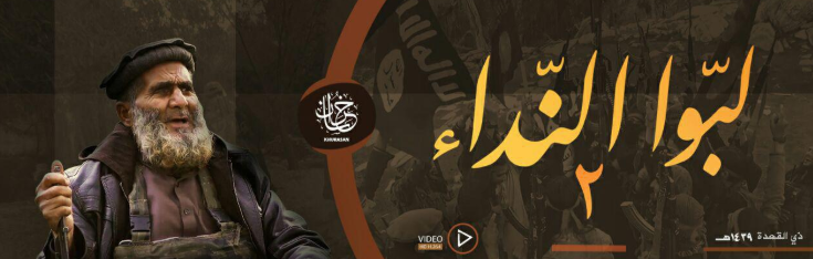 "Video issued by ISIS's Khorasan Province (Afghanistan/Pakistan) calls upon Muslims around the world to join its ranks The title of the video, ""Respond to Call 2"" of ISIS's Khorasan Province (Al-Ghurabaa ISIS-affiliated website, August 12, 2018)"