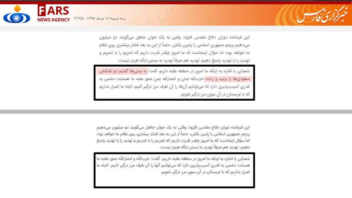 "The highlighted section in red: ""We told the Yemenis to hit the two Saudi tankers and they did"" was removed from the updated version published by Fars"