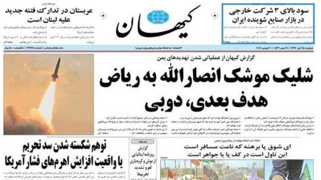 """The firing of a missile by Ansar Allah [the Houthi rebels] toward Riyadh, the next target – Dubai"" (Kayhan front-page, November 5, 2017)"