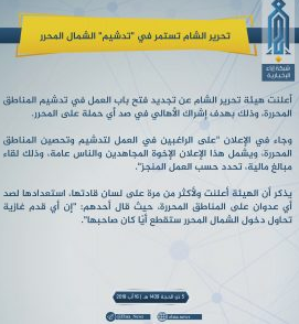 Leaflet of the Headquarters for the Liberation of Al-Sham calling on operatives and residents to work for pay in fortifying the Idlib area (Ibaa, August 16, 2018)
